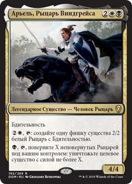 Арьель, Рыцарь Виндгрейса (Aryel, Knight of Windgrace) (Prerelease)
