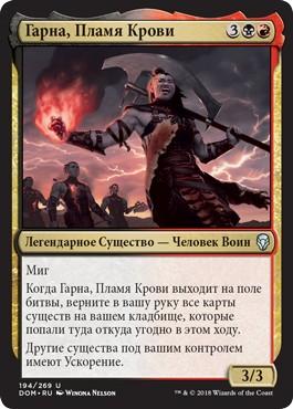 Гарна, Пламя Крови (Garna, the Bloodflame)
