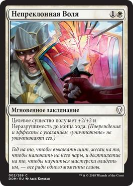 Adamant Will (rus)