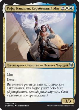 Рафф Капашен, Корабельный Маг (Raff Capashen, Ship's Mage) (Prerelease)