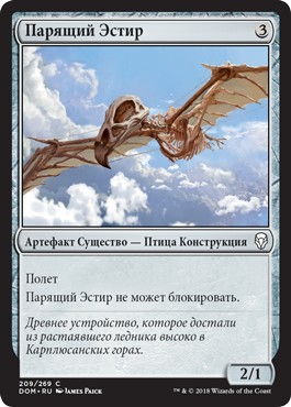 Парящий Эстир (Aesthir Glider)