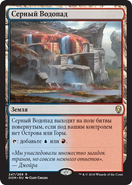 Серный Водопад (Sulfur Falls) (Prerelease)