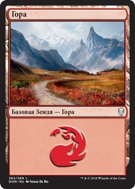 Гора 262 (Mountain 262)