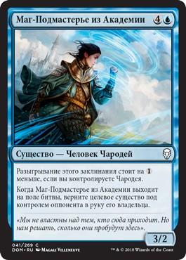 Academy Journeymage (rus)