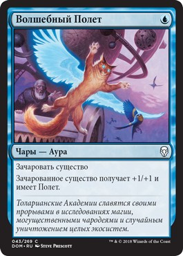Arcane Flight (rus)