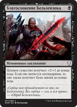 Blessing of Belzenlok (rus)
