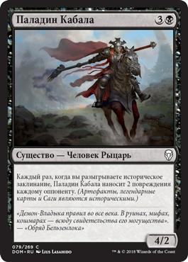 Cabal Paladin (rus)