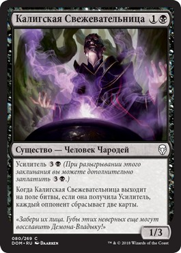 Калигская Свежевательница (Caligo Skin-Witch)