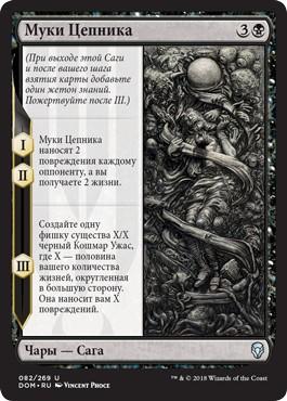 Муки Цепника (Chainer's Torment)