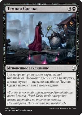 Dark Bargain (rus)