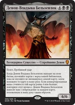 Demonlord Belzenlok (rus)