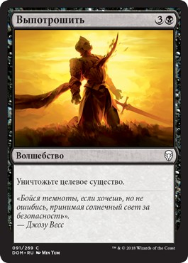 Eviscerate (rus)