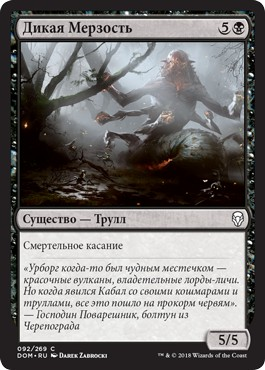 Feral Abomination (rus)