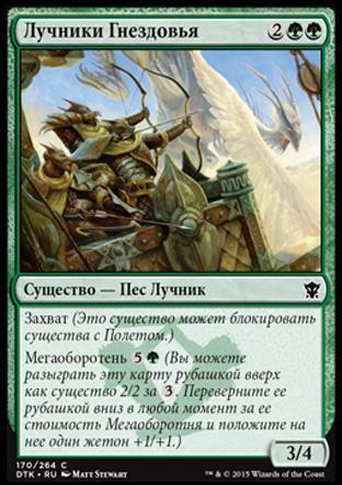 Aerie Bowmasters (rus)