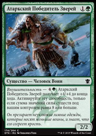 Атаркский Победитель Зверей (Atarka Beastbreaker)