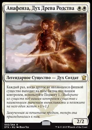 Anafenza, Kin-Tree Spirit (rus)