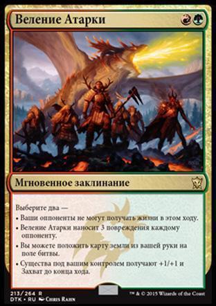 Atarka's Command (rus)