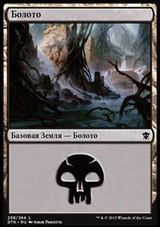 Болото (Swamp (#258))