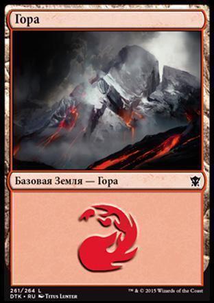 Гора (Mountain (#261))