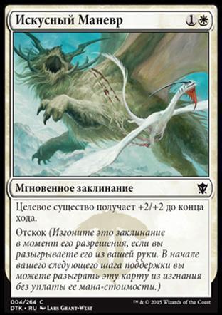 Artful Maneuver (rus)