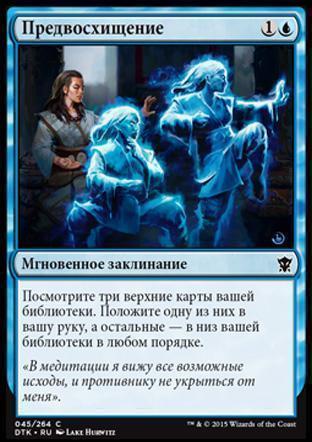 Anticipate (rus)