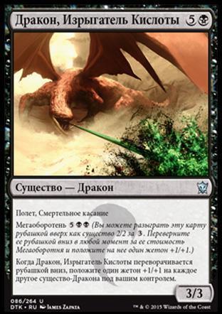 Дракон, Изрыгатель Кислоты (Acid-Spewer Dragon)
