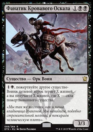 Blood-Chin Fanatic (rus)