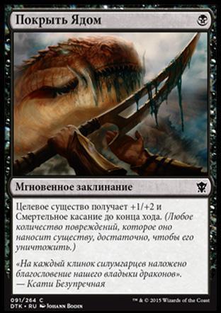 Coat with Venom (rus)