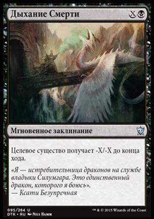 Death Wind (rus)