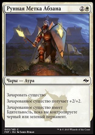 Рунная Метка Абзана (Abzan Runemark)