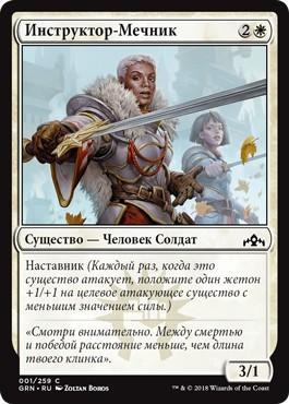 Blade Instructor (rus)