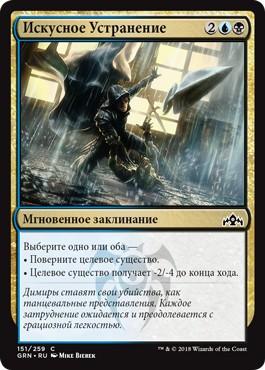 Artful Takedown (rus)