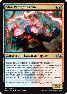 Beamsplitter Mage (rus)