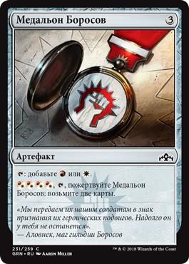 Boros Locket (rus)