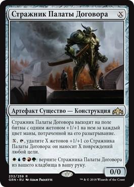 Chamber Sentry (rus)