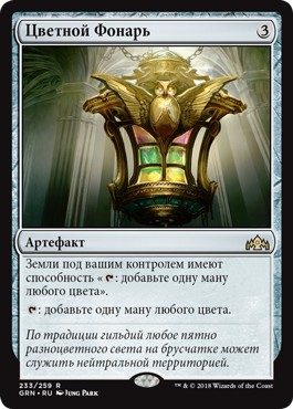Chromatic Lantern (rus)