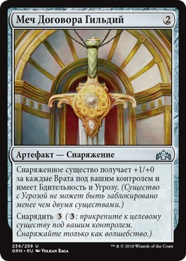 Glaive of the Guildpact (rus)