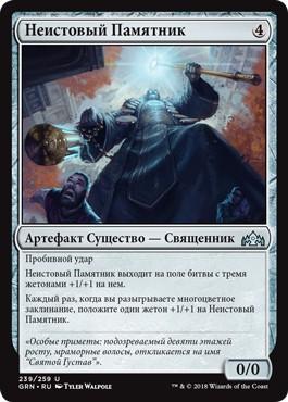 Rampaging Monument (rus)