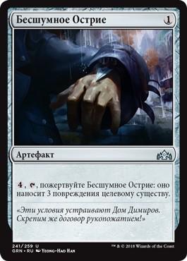 Silent Dart (rus)