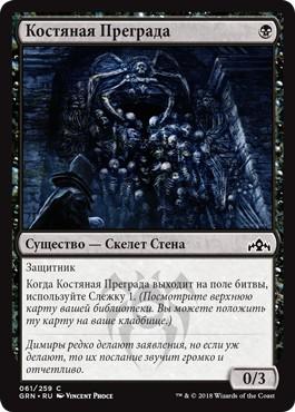 Barrier of Bones (rus)