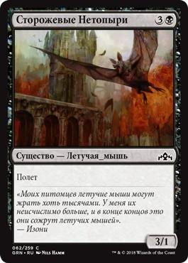 Bartizan Bats (rus)