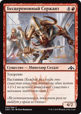 Barging Sergeant (rus)