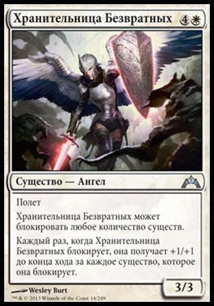 Хранительница Безвратных (Guardian of the Gateless)