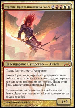 Аурелия, Предводительница Войск (Aurelia, the Warleader)