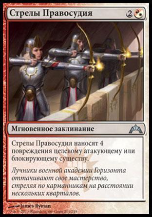 Стрелы Правосудия (Arrows of Justice)
