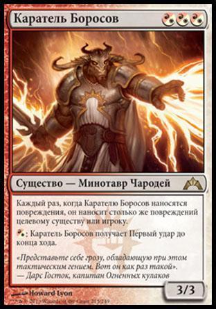 Каратель Боросов (Boros Reckoner)