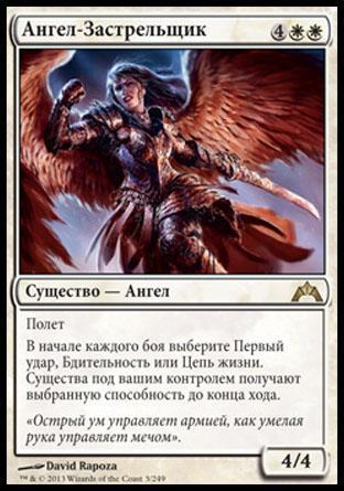 Ангел-Застрельщик (Angelic Skirmisher)