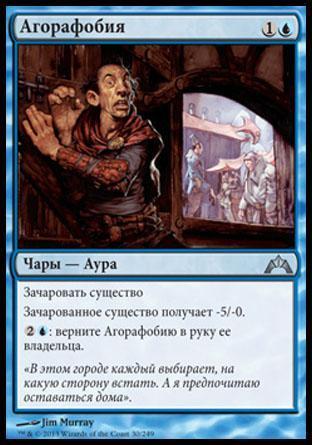 Агорафобия (Agoraphobia)