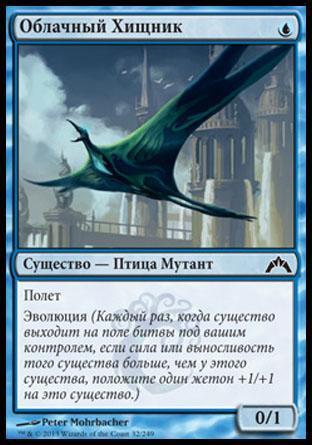 Облачный Хищник (Cloudfin Raptor)