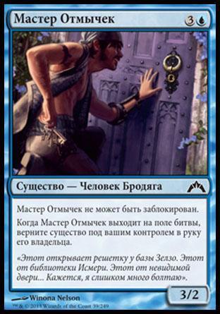 Мастер Отмычек (Keymaster Rogue)